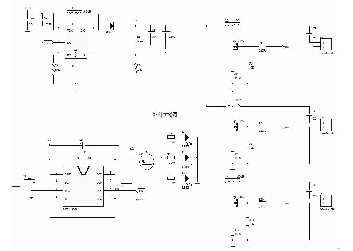 3,加湿器芯片上电不工作,有一个on/off按键开关控制,触发一下有三组