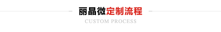 丽晶微产品定制流程