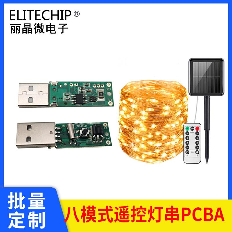 usb充电遥控八模式灯串PCBA