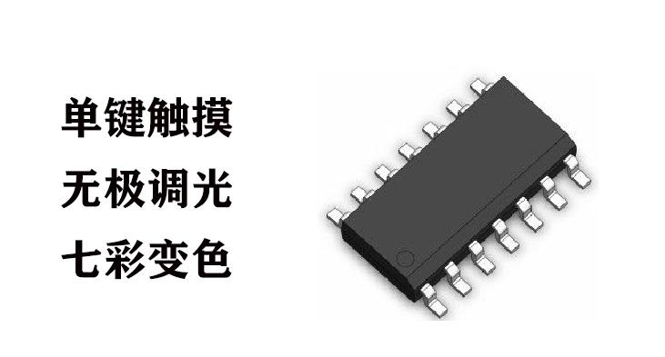 328F-28D2 单键触摸七彩调光芯片