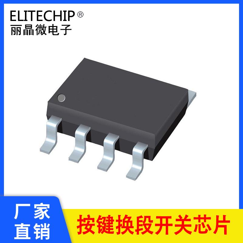 EC180309 单键换段芯片